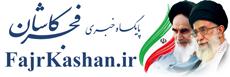 پایگاه خبری فجر کاشان
